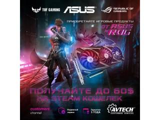 При покупке игровой продукции от ASUS и ROG получить до 60$ на свой Steam кошелек